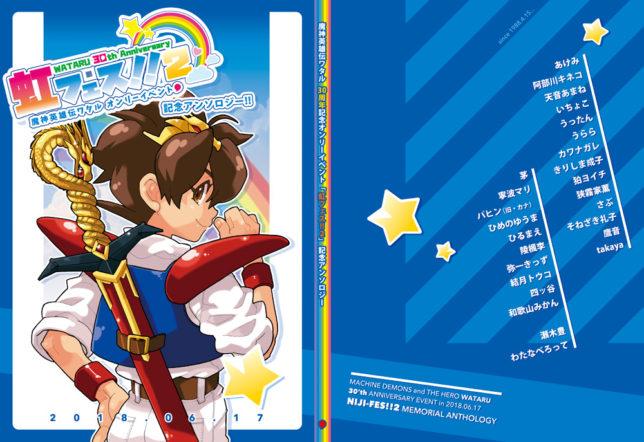 虹フェス!!2 記念アンソロジー