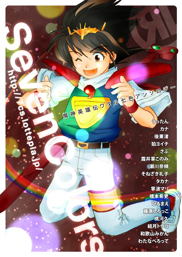 Seven Colors表紙